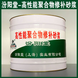 高性能聚合物修补砂浆、抗水渗透