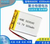503040 方形聚合物 电池 500mAh