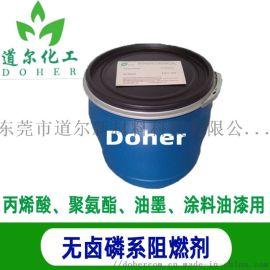 **酸阻燃剂,聚氨酯阻燃剂,涂料油墨阻燃剂