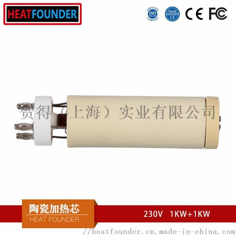 230V 2KW 代替FORSTHOFF陶瓷加熱芯