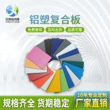 内外墙高光铝塑板 高光象牙白铝塑板 铝塑复合板