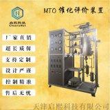 催化剂评价微反装置,天津上海重庆