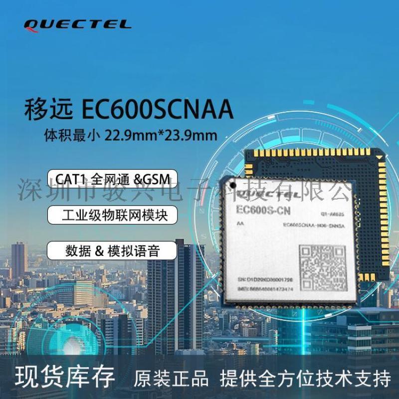 移远CAT1模块小体积4G通信模块