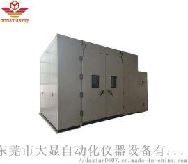 大型步入式恒温恒湿试验箱