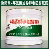 环氧耐油导静电防腐底漆、生产销售、涂膜坚韧