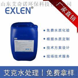 碱式反渗透膜阻垢剂EK-230量大优惠