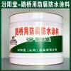 路桥用防腐防水涂料、生产销售、路桥用防腐防水涂料