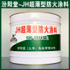 JH  型防火涂料、生产销售、JH  型防火涂料