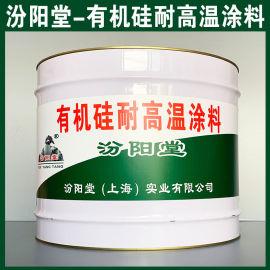 有机硅耐高温涂料、生产销售、有机硅耐高温涂料