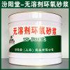无溶剂环氧砂浆、生产销售、无溶剂环氧砂浆、涂膜坚韧