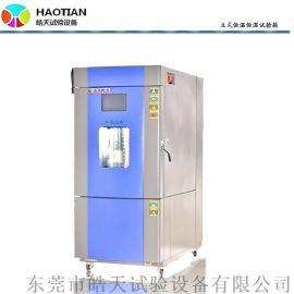 恒温恒湿机-70~150摄氏度环境模拟试验箱