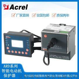安科瑞ARD2F-100/C分体智能电动机保护器