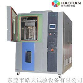 电子冷热冲击试验箱 高低温冷热冲击试验箱定做