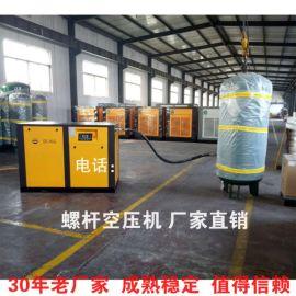 山东螺杆式空压机 永磁变频空压机厂家直销