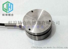 蚌埠精合JH-MAF2平面膜合称重传感器