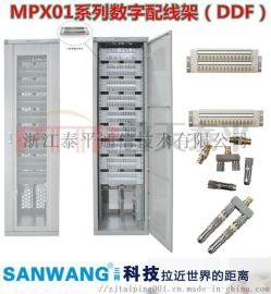 MPX107型数字配线架(75Ω连接器)