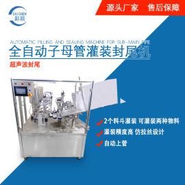 广州全自动子母管封尾机 洗面奶超声波软管封尾机