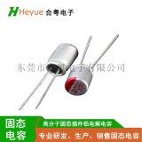 固态电容220UF6.3V 5*8直插电解电容