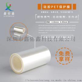 鑫佑鑫爆款双层pet显示器保护膜贴膜硅胶保护膜生产
