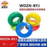 金環宇電線WDZN-BYJ 6平方 進戶主線