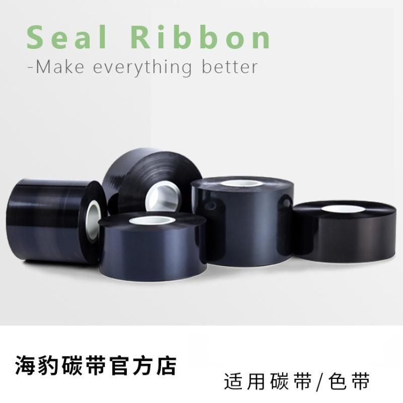 熱轉印印表機蠟基樹脂基混合碳帶 薄膜膠袋色帶