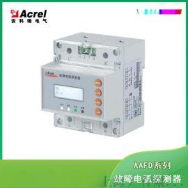 安科瑞 故障电弧探测器 AAFD-40