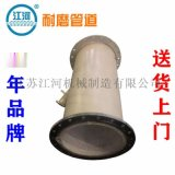 耐磨陶瓷管,不是虾腰管的耐磨陶瓷弯头,江河