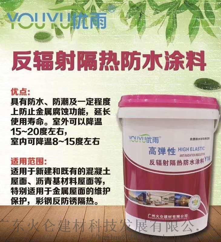 廣州優雨屋頂隔熱防水生產廠家