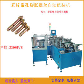彩锌膨胀螺丝自动组装机小头拉爆 爆炸螺丝组装装配机