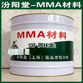 MMA材料、良好的防水性能、MMA材料