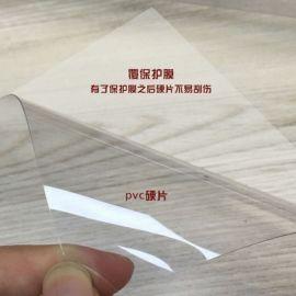 PVC塑料透明片材 PVC透明胶板片材 PVC透明片材厂家