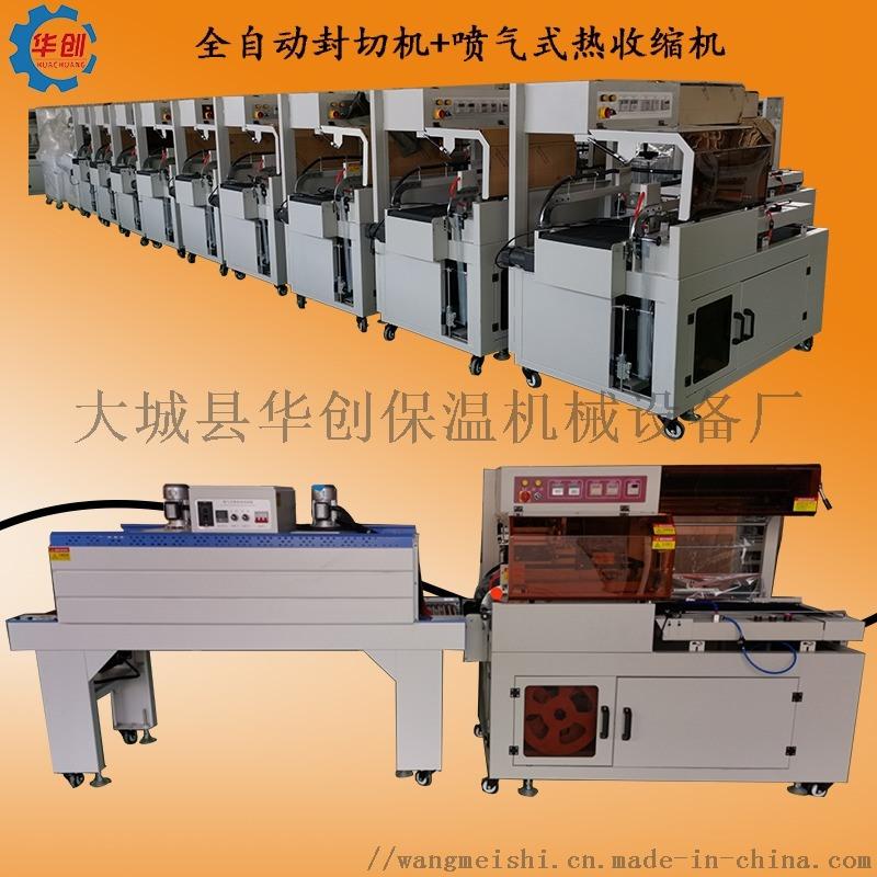 自动热收缩膜包装机-全自动热收缩塑封机
