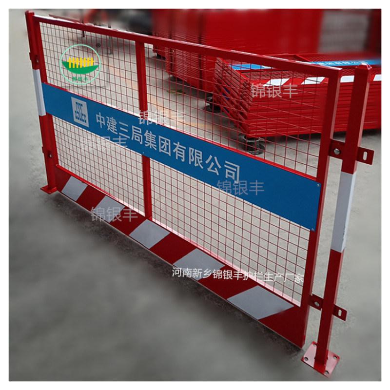 徐州定型化临边防护公司找新乡锦银丰