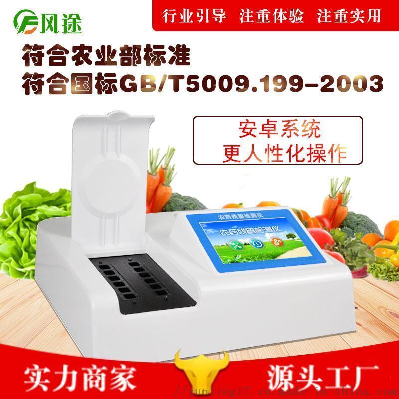 农药残留检测仪实验室(招标专用)