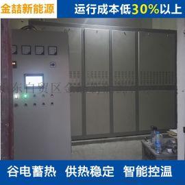 固体储能式电锅炉 金喆固体储能式电锅炉厂家