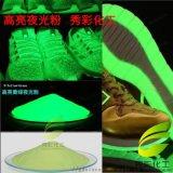 硅胶鞋材夜光粉 注塑不发黑夜光材料