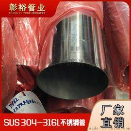 102*3.0优质316l不锈钢圆管大量现货