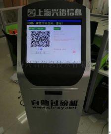 连接汽车衡过磅扫码付款机,对外过磅收费自助机
