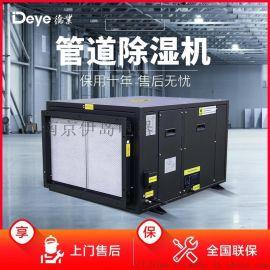 德业DY-C240GD管道除湿机吊装除湿机