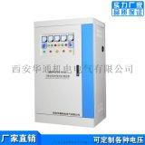 西安穩壓器廠家供應SBW-100KVA大功率穩壓器