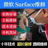 合肥服务网点微软平板维修,surface维修热线