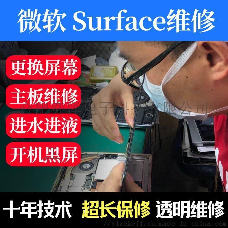 合肥  網點微軟平板維修,surface維修熱線