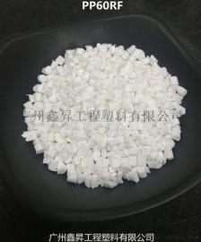 PP注塑用高效复合阻燃剂V1级PP60RF