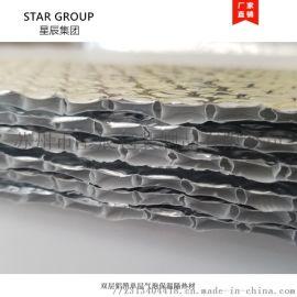 防水保温双铝单泡保温隔热材料 阻燃减震材料