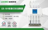 LB-101C型標準COD消解裝置 水質檢測