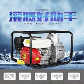 四冲程燃油抽水泵2寸3寸4寸