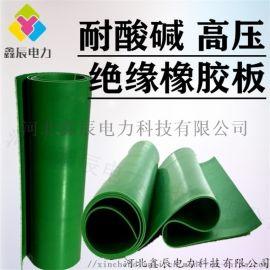 鑫辰电力生产绿色高压耐酸碱绝缘胶板