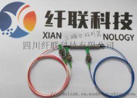 19新XLINK成都供应1310/1550 多模光纤环形器MMCIR(1310/1550)