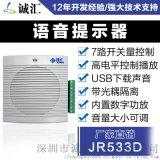 多路語音提示器1-7路開關量控制USB下載定製語音播報器JR533D