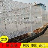 全新環保穿孔鋼板圍擋 抗颱風圓孔鍍鋅板圍欄